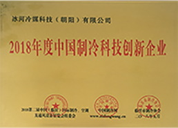 冰河冷媒企业荣誉-2018年度中国制冷科技创新企业