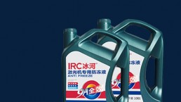 载冷剂冰河冷媒产品展示-激光切割机专用防冻液