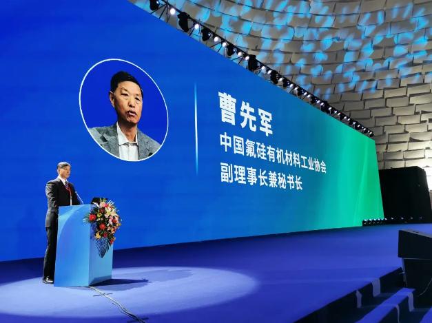 中国氟硅有机材料工业协会副理事长兼秘书长曹先军致辞