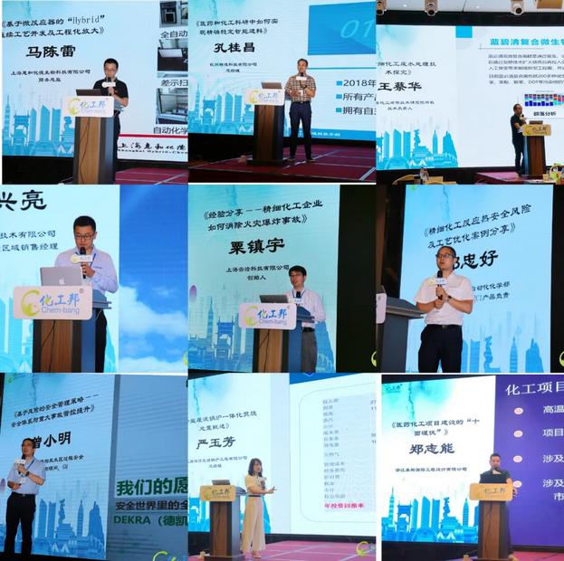 会议共邀请十位嘉宾,分别从安全、技术、环保等多个领域为企业赋能
