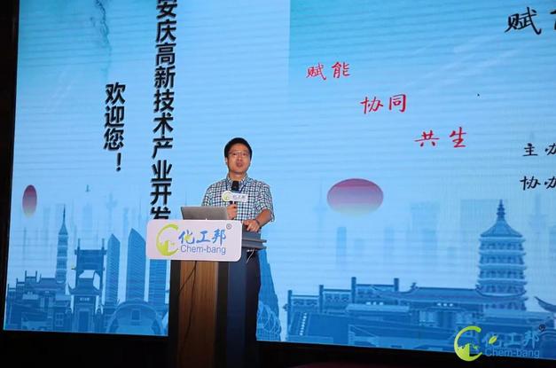 化工邦创始人兼CEO林晓洋担任本次大会的主持人