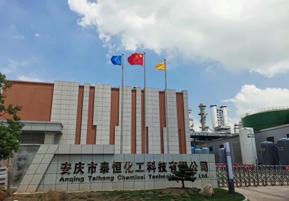安庆市泰恒化工科技有限公司